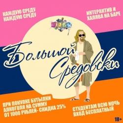 Большой Средовски, вечеринка (18+)
