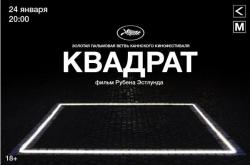 Кинопоказ «Квадрат» Фильм Рубена Эстлунда (18+)