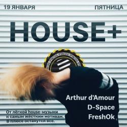 House+, вечеринка (18+)