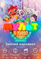 МУЛЬТ в кино. Выпуск №67. Зимний карнавал (0+)