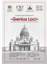 Genius loci (Гений места)  (0+)