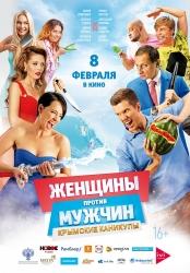 Женщины против мужчин: Крымские каникулы (16+)