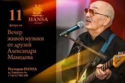 Ежегодный вечер живой музыки от друзей Александра Мамедова (0+)