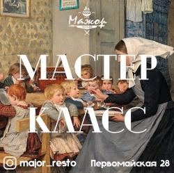 Народные традиции масленицы, мастер-класс (6+)