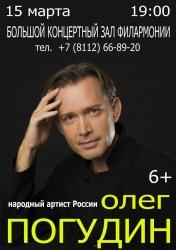 Концерт Олега Погудина (6+)