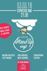 Псковский Stand Up клуб (18+)