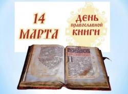 День православной книги (0+)