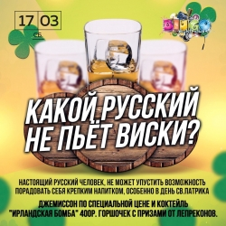Какой русский не пьёт виски, вечеринка (18+)