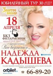 Надежда Кадышева (0+)