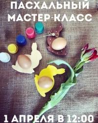 Подставки для пасхальных яиц, мастер-класс (0+)