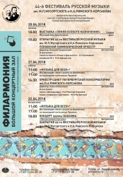 44 Фестиваль русской музыки имени М.П.Мусоргского и Н.А. Римского-Корсакова (0+)