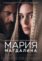 Мария Магдалина (16+)
