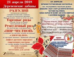 Деревенские забавы, праздник в русском стиле (0+)