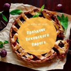 Праздник псковского пирога (0+)