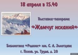 Жемчуг исканий, выставка - панорама (0+)