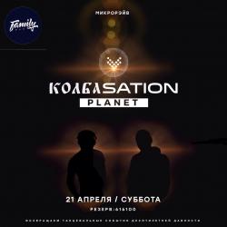КОЛБАSATION PLANET, вечеринка (18+)