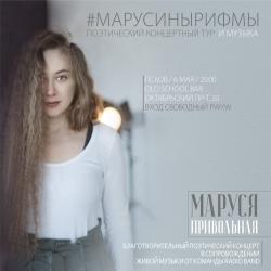 #МАРУСИНЫРИФМЫ, благотворительный концерт (18+)