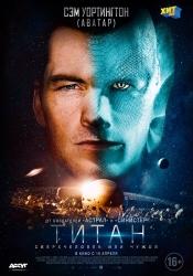 Титан (16+)