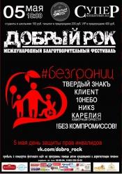 Добрый Рок, благотворительный фестиваль (0+)