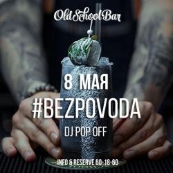 BEZPOVODA, вечеринка (18+)