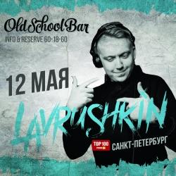 Dj Lavrushkin, вечеринка (18+)