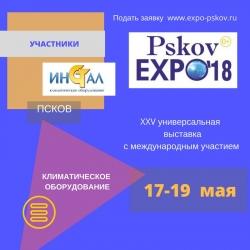 ПсковЭКСПО-2018