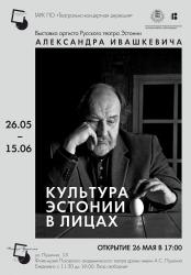 Культура Эстонии в лицах, персональная выставка Александра Ивашкевича (0+)