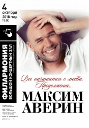 Все начинается с любви, моноспектакль Максима Аверина (12+)