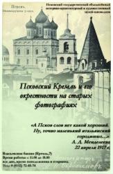 Псковский Кремль и его окрестности на старых фотографиях (0+)