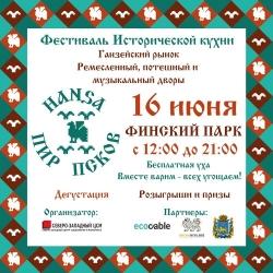 Фестиваль исторической еды «HANSA ПИР ПСКОВ» (6+)