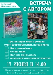 Встреча с Ольгой Шерстобитовой (12+)