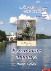 IV Бунинские чтения (6+)