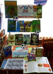 Книжная выставка «Футбол, футбол, футбол» (6+)
