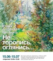 Художественная выставка Юлии Далецкой «Не торопись, оглянись…» (0+)