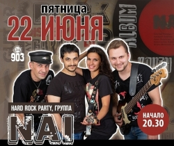 HARD ROCK PARTY, группа NAI (18+)