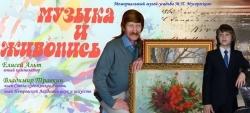 Выставка Владимира Травкина «Музыка и живопись» (0+)