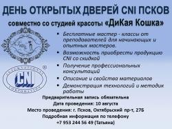 День открытых дверей корпорации CNI и студии красоты