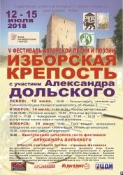V Фестиваль авторской песни и поэзии «Изборская крепость - 2018» (0+)
