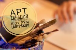 Арт-терапия в шоу-рум LadyPskov (16+)