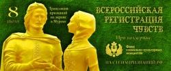 Всероссийская регистрация чувств, интернет-акция (16+)