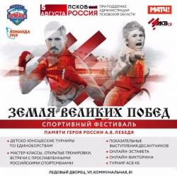 «Земля Великих Побед», спортивный фестиваль памяти Героя России А. В. Лебедя (0+)