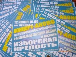 Концерт-анонс фестиваля «Изборская крепость - 2018» (0+)