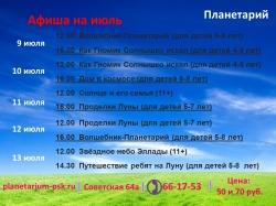Программы для детей в Планетарии (4+)