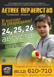 Летнее первенство Псковской области по теннису (9+)