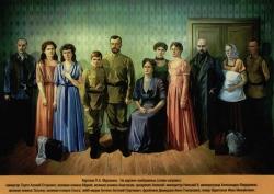 Выставка, посвящённая 100-летию трагической гибели семьи императора Николая II (0+)