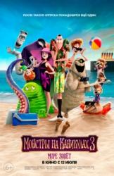 Монстры на каникулах 3: Море зовёт (6+)