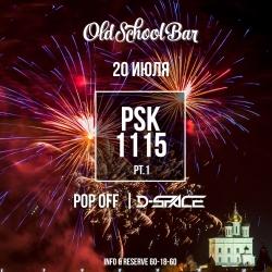 PSK 1115 pt1, вечеринка (18+)