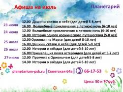 Программы для детей в Планетарии (5+)