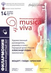 Московский камерный оркестр Musica viva, концерт (6+)