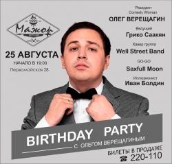 День рождения ресторана